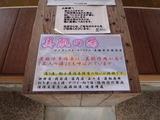 恋ぼたる温泉館 足湯6-3