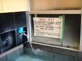 平田旅館 女性浴室源泉槽湯口