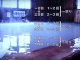 千人風呂 入浴方法 (2)