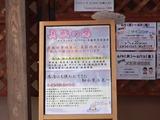 恋ぼたる温泉館2-4