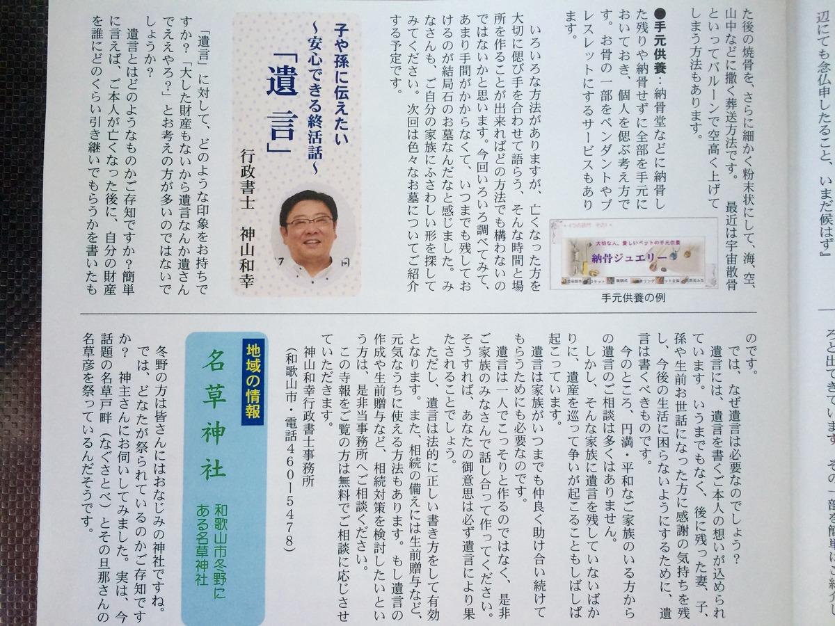 神山和幸行政書士事務所 終活連載コラム