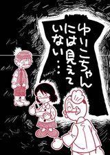 【僕のかみじょーマンガ】:41話(完全版)