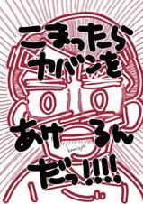 【僕の霊かみじょーマンガ】:218話