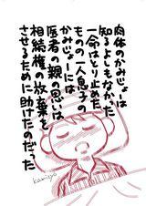 【僕の霊かみじょーマンガ】:207話