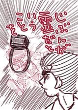 【僕の霊かみじょーマンガ】:228話