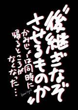 【僕の霊かみじょーマンガ】:208話