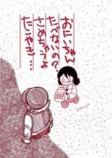 【僕のかみじょーマンガ】:48話(完全版2)