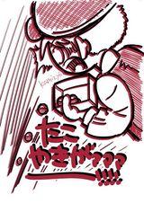 【僕のかみじょーマンガ】:56話(自信作)