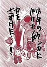 【僕のかみじょーマンガ】:115話