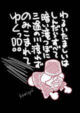 【僕のかみじょーマンガ】:101話(変更)