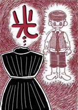 【僕のかみじょーマンガ】:45話(完全版)
