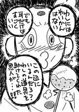 【僕のかみじょーマンガ】:25話