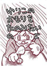 【僕の霊かみじょーマンガ】:206話