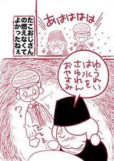 【僕のかみじょーマンガ】:21話