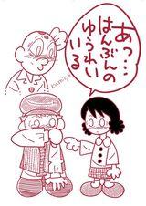 【かみじょーマンガ】:28話