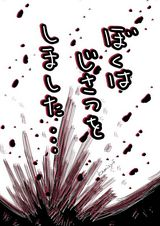 【僕の霊かみじょーマンガ】:195話(完全版)