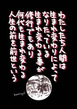 【僕のかみじょーマンガ】:128話