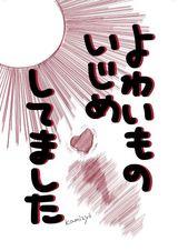 【僕の霊かみじょーマンガ】:200話