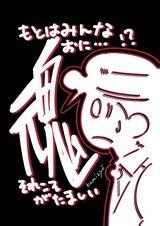 【僕の霊かみじょーマンガ】:180話