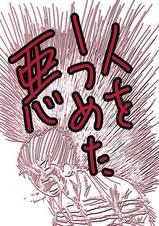 【僕の霊かみじょーマンガ】:224話