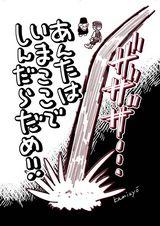 【僕のかみじょーマンガ】:98話