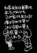 【僕のかみじょーマンガ】:46話