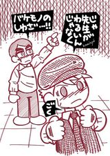 【僕のかみじょーマンガ】:168話