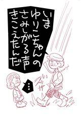 【僕のかみじょーマンガ】:34話