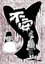 【僕のかみじょーマンガ】:47話(完全版)
