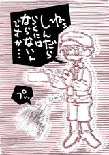 【僕のかみじょーマンガ】:72話(完全版2)