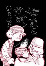【僕の霊かみじょーマンガ】:213話