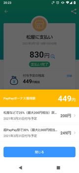 Screenshot_20210301-202353