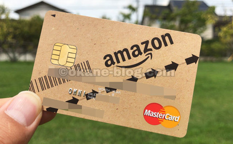 amazon-mastercard-classic1