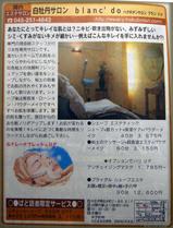「ぱど」の記事