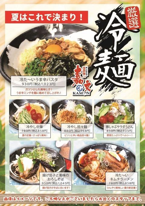 湯吉郎 冷麺2020