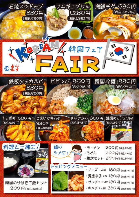 韓国フェア2018