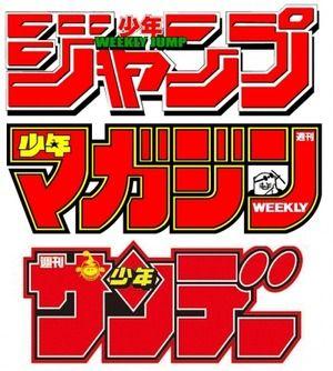 マガジン「ダイヤのA!」サンデー「メジャー!」