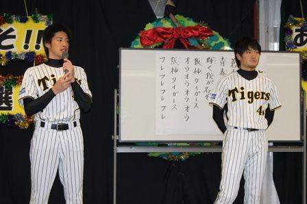 阪神ブログ用