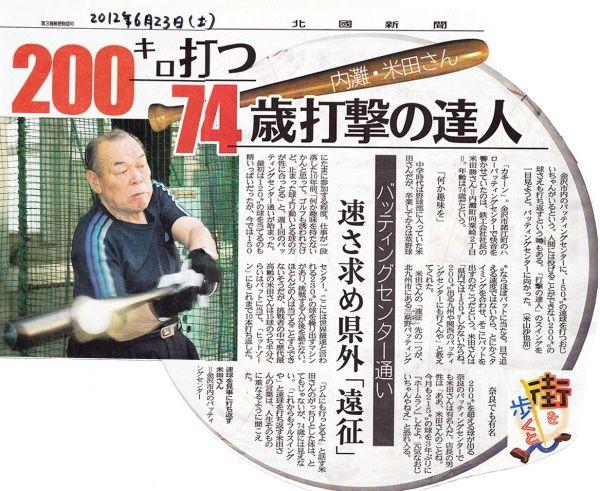 news-2012-6-23ab