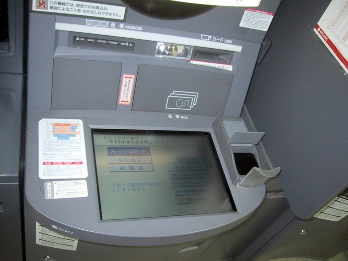 Japanese_ATM_Palm_Scanner