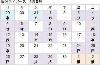 NPB-Schedule-20110623