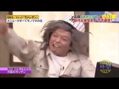 中川家礼二のモノマネで好きなやつ