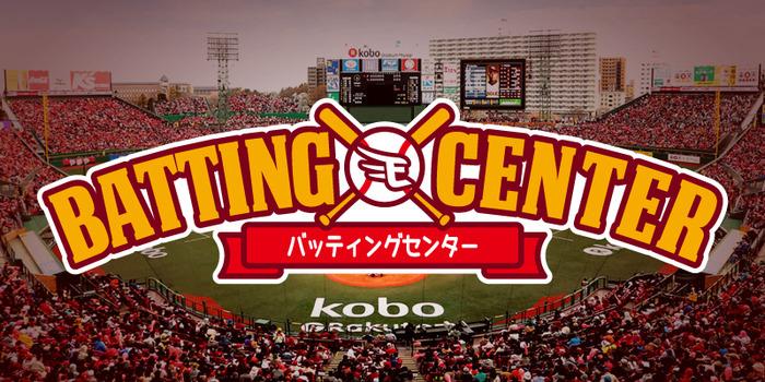 battingcenter_banner