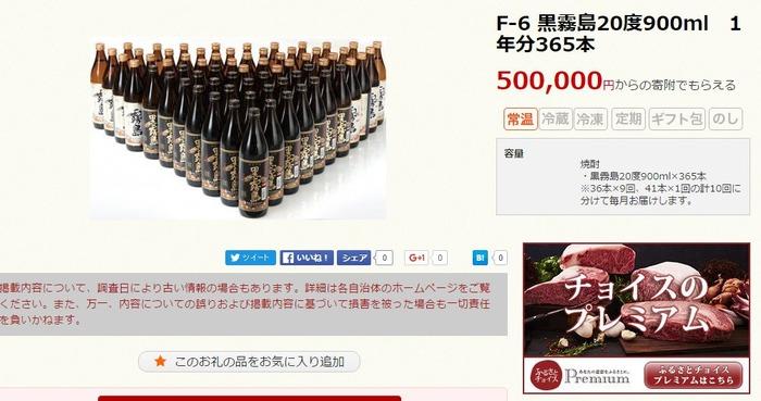 【悲報】宮崎県さん、一年分の焼酎(365本)を贈ってしまう