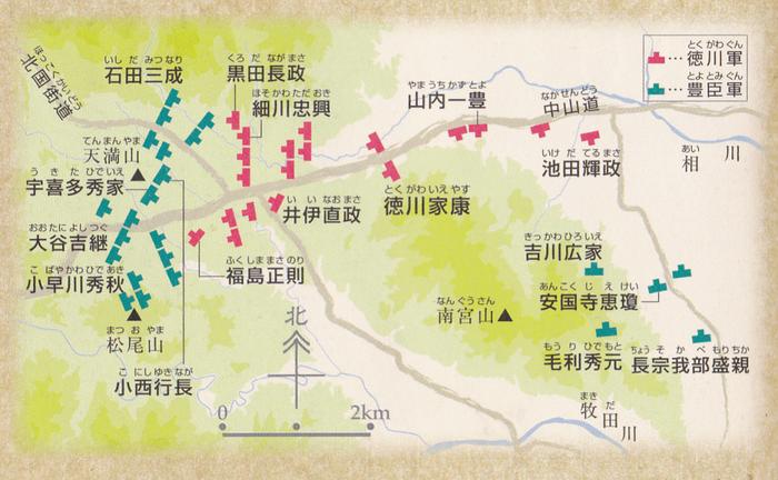 sekigahara-1024x632