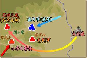 sekigahara-914yoru