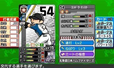 近藤健介とかいう完全無欠の野球選手