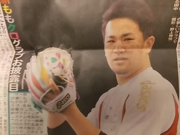田中将大の画像 p1_14