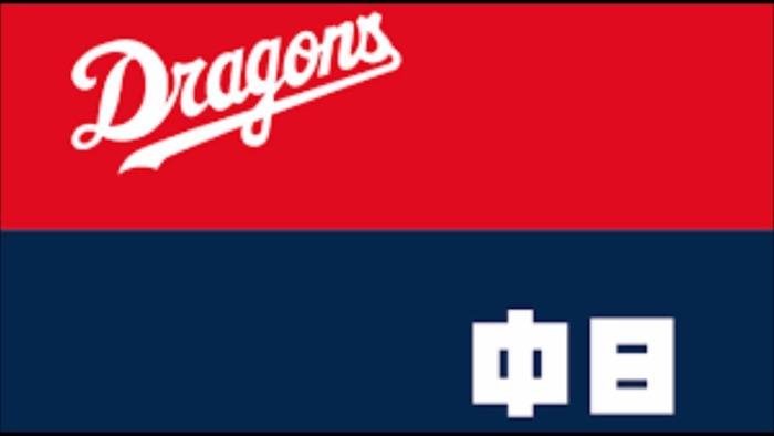【速報】中日ドラゴンズ、トレードが成立か