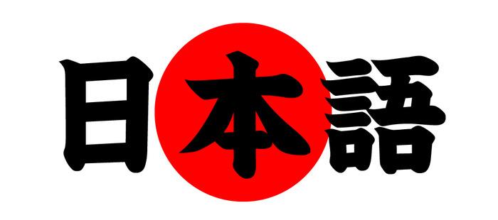 日本語とかいう、世界で全く通用しない言語wwww